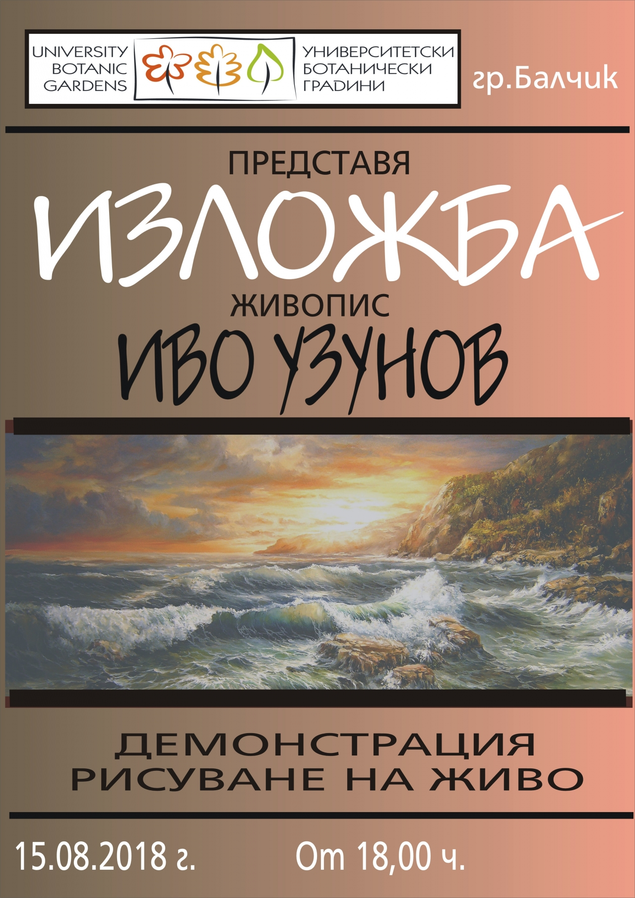 EXHIBITION OF IVO UZUNOV'S PAINTING FROM 15 AUGUST
